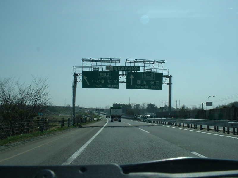東北自動車道(0) - 東北高規格...